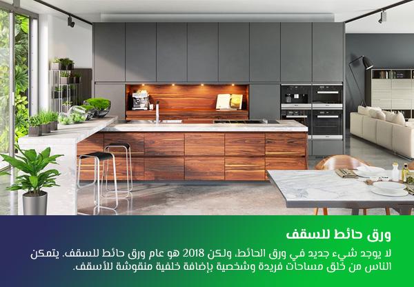 إضافة الألوان إلى المطبخ