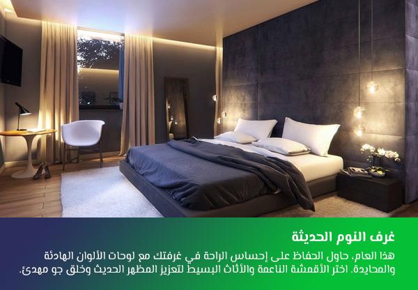 غرف النوم الحديثة