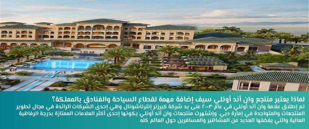 لماذا يعتبر منتجع وان أند أونلي سيف إضافة مهمة لقطاع السياحة والفنادق بالمملكة؟