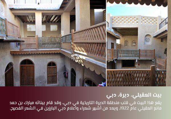 بيت العقيلي، ديرة، دبي