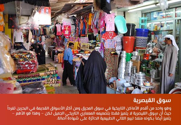 سوق القيصرية