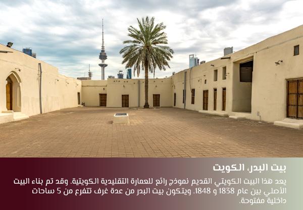 بيت البدر، الكويت
