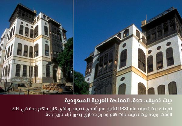 بيت نصيف، جدة، المملكة العربية السعودية