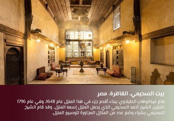 بيت السحيمي، القاهرة، مصر
