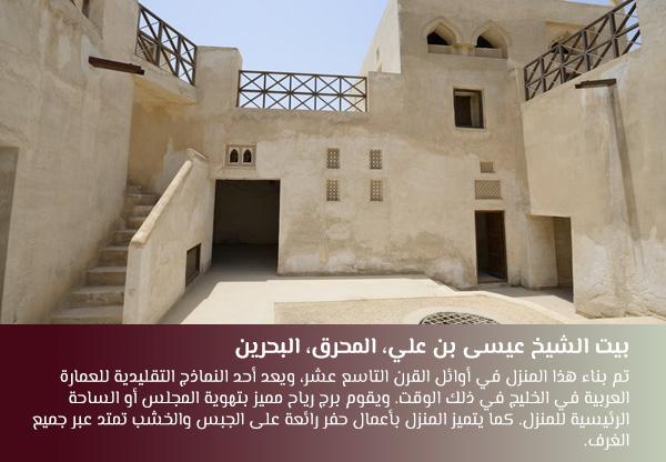بيت الشيخ عيسى بن علي، المحرق، البحرين