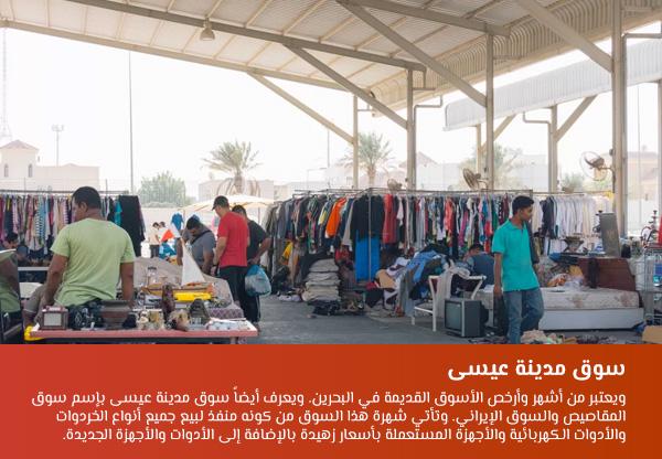 سوق مدينة عيسى