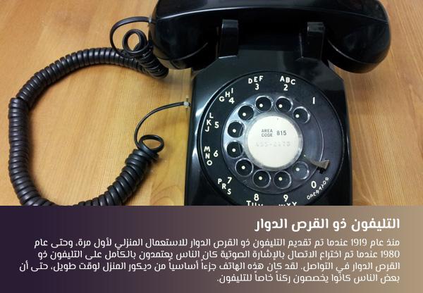 التليفون ذو القرص الدوار
