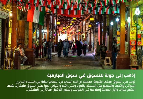 إذهب إلى جولة للتسوق في سوق المباركية