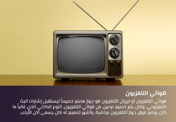 هوائي التلفزيون