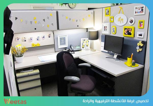 تخصيص غرفة للأنشطة الترفيهية والراحة