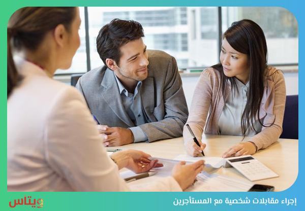إجراء مقابلات شخصية مع المستأجرين