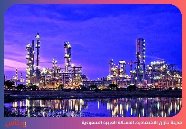 مدينة جازان الاقتصادية، المملكة العربية السعودية