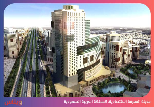 مدينة المعرفة الاقتصادية، المملكة العربية السعودية