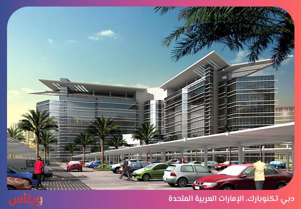 دبي تكنوبارك، الإمارات العربية المتحدة