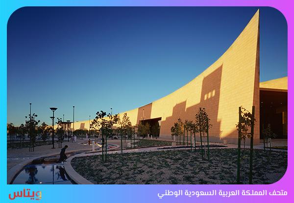 متحف المملكة العربية السعودية الوطني: