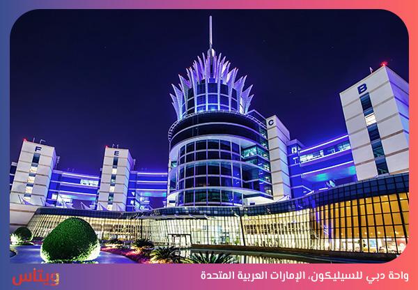 واحة دبي للسيليكون، الإمارات العربية المتحدة