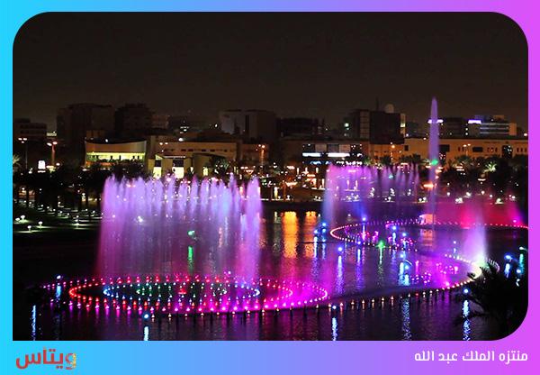 منتزه الملك عبد الله: