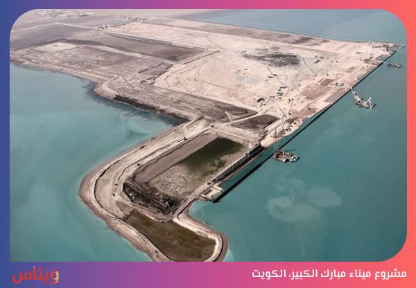 مشروع ميناء مبارك الكبير، الكويت