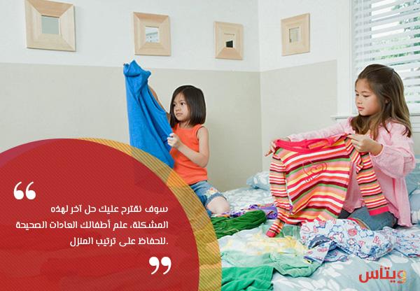 3- علم أطفالك النظام