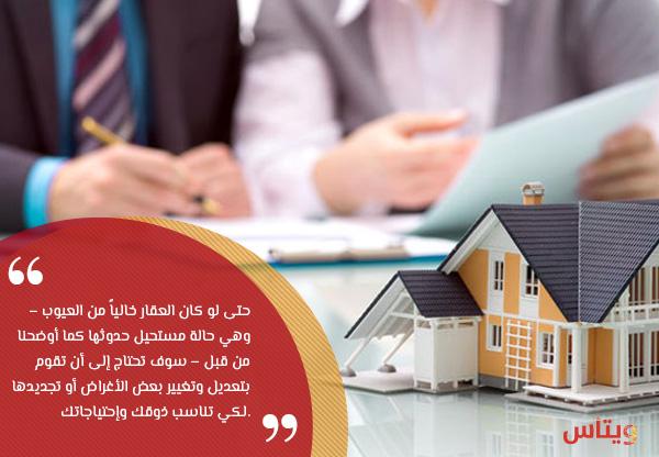 تكوين صورة واضحة عن النفقات التي ستحتاجها بعد شراء البيت: