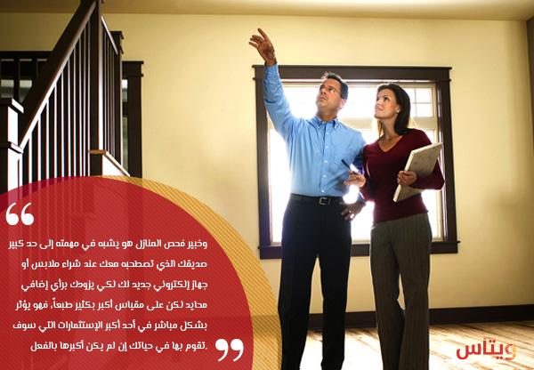 ما هي عملية فحص المنازل قبل الشراء؟