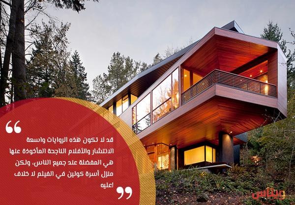بيت الشفق