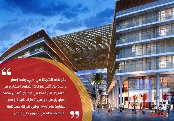 إعمار العقارية، الإمارات