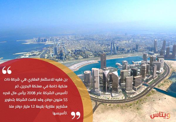 بن فقيه للاستثمار العقاري، البحرين