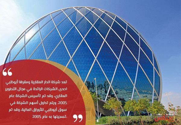 الدار العقارية، الإمارات
