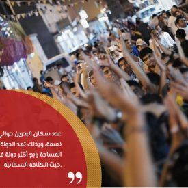 الحياة في المملكة: معلومات عن البحرين