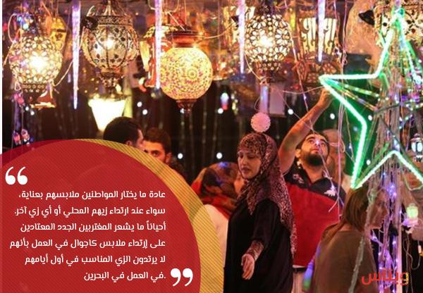 العادات والتقاليد في البحرين