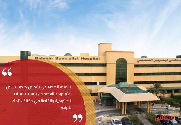 الصحة والتعليم في البحرين