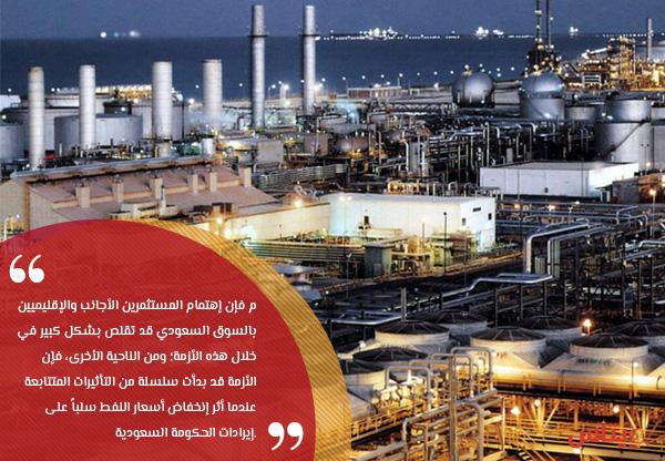 السعودة وأزمة أسعار النفط: