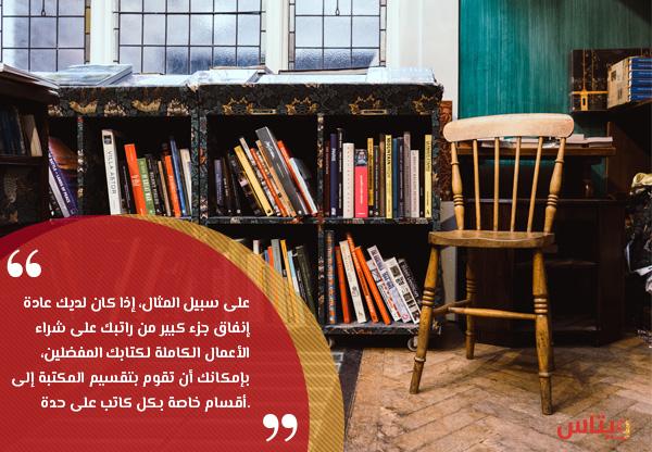 مكتبة منزلية: