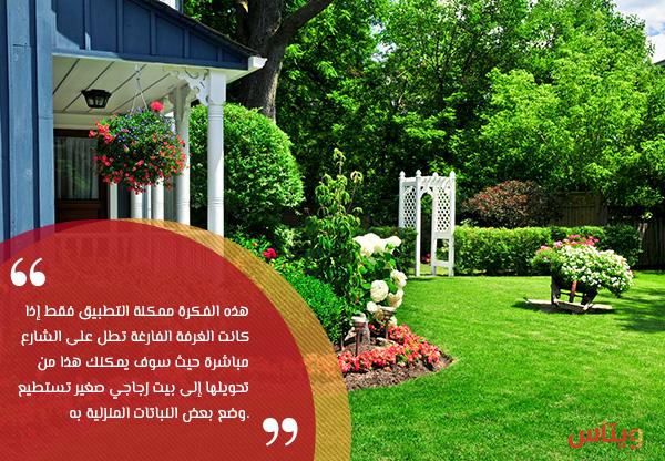 حديقة منزلية: