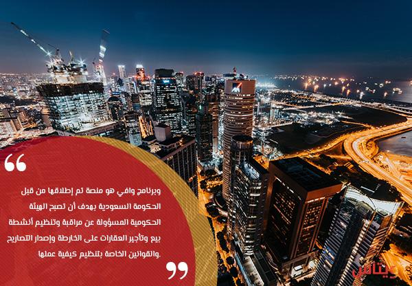 دور وافي في إنعاش سوق العقار السعودي: