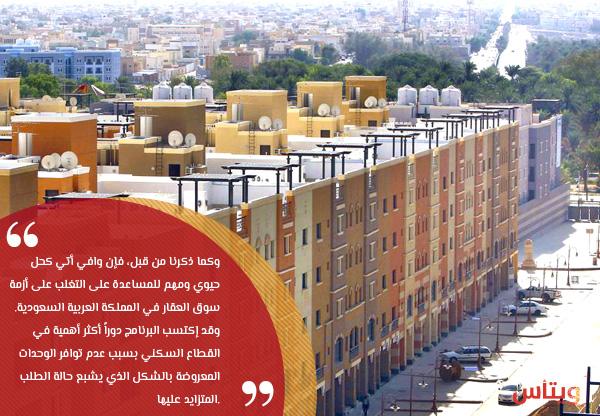 تأثير وافي على السوق العقاري السعودي: