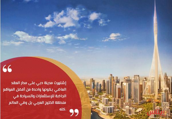 برج خور دبي: محاولة للحفاظ على اللقب