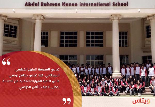 مدرسة عبدالرحمن كانو الدولية