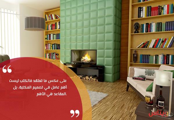 المقاعد هي أهم جزء في تصميم أي مكتبة منزلية