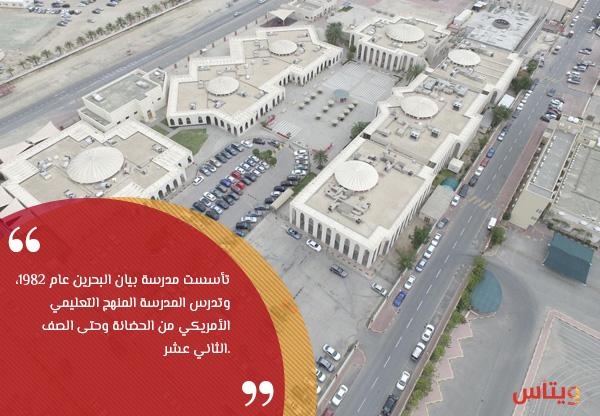 مدرسة بيان البحرين