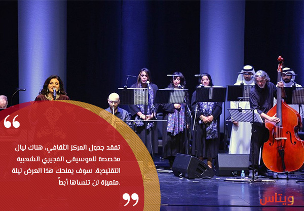 استمتع بالموسيقى البحرينية التقليدية