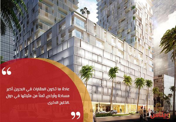 الإقامة معقولة الثمن في البحرين