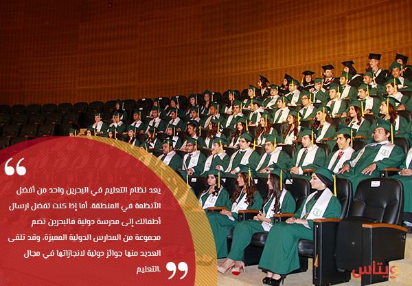التعليم في البحرين متميز