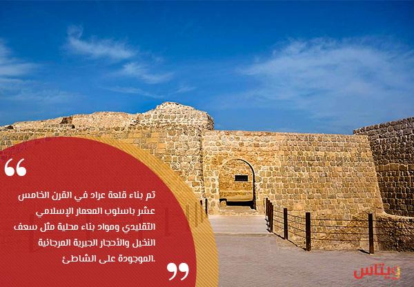 قلعة عراد