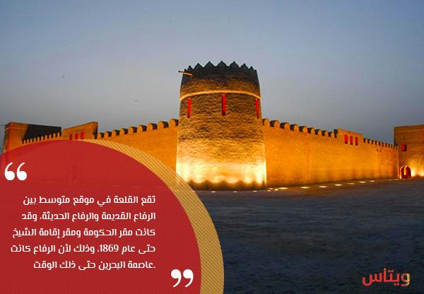 قلعة الرفاع