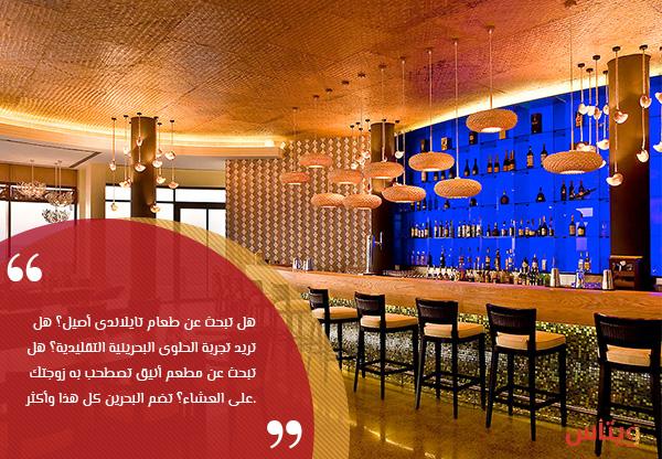 الطعام والمطاعم في البحرين