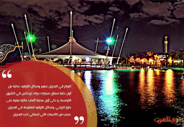 الترفيه في البحرين