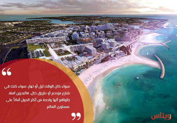 الأمن والأمان في البحرين