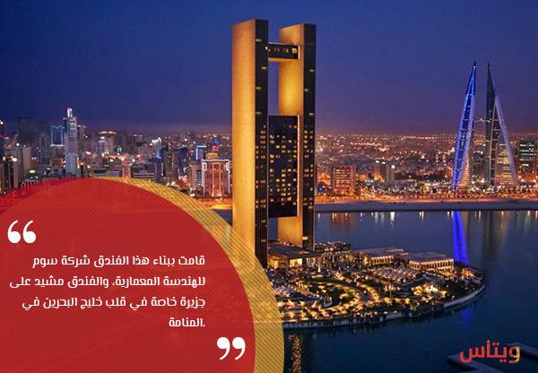 فندق فور سيزونز خليج البحرين